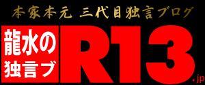 龍水の独ブR13.jp