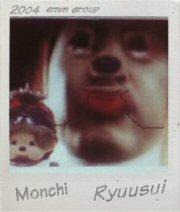 龍水と紋チの写真