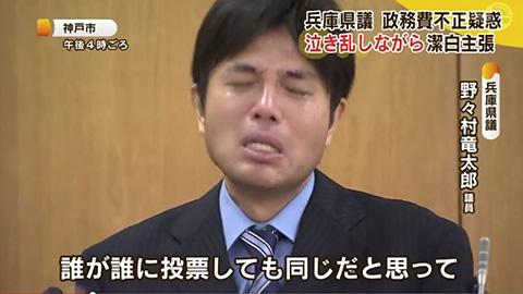 号泣する野々村竜太郎議員1