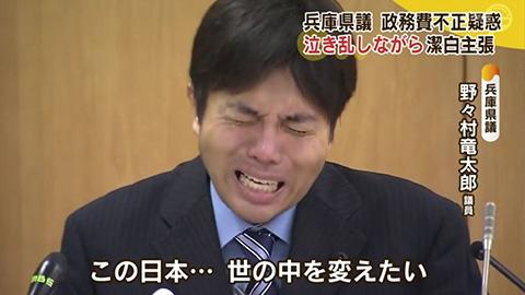 号泣する野々村竜太郎議員2