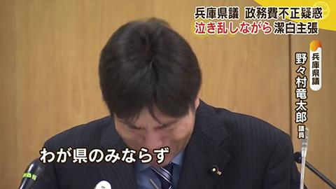 号泣する野々村竜太郎議員5