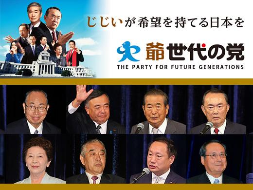 爺世代の党