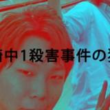 川崎中1殺害