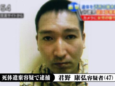 君野康弘47才の顔写真