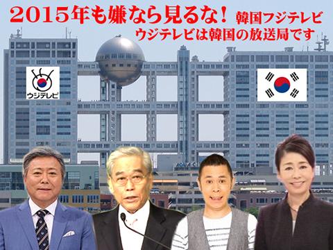 2015年も嫌なら見るな!韓国フジテレビ、ウジテレビは韓国の放送局です