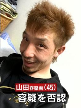 茶髪の山田浩二