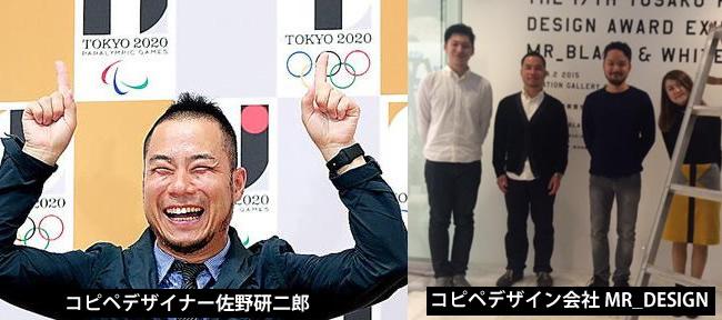 コピペデザイナー佐野研二郎と愉快な仲間たち