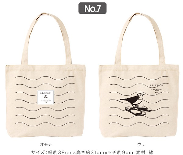 no7佐野研二郎トートバック