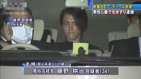 殺人未遂の詐欺師 藤野耕治(ふじのこうじ)2
